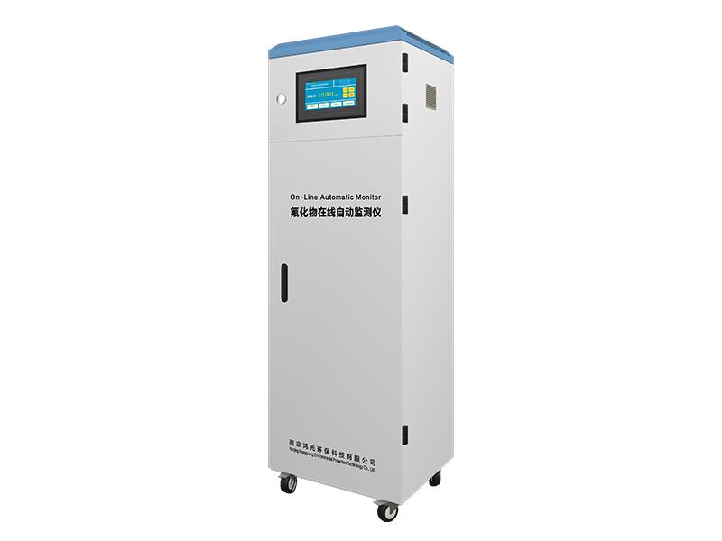 氟化物水質在線自動監測儀
