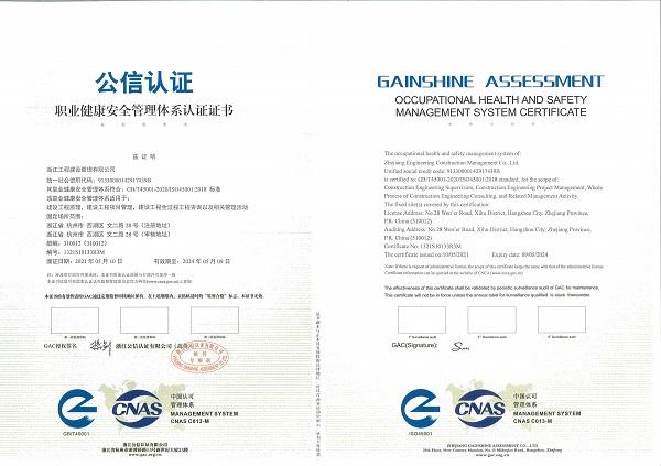浙江国际真人网站管理有限公司 顺利通过2021年ISO三合一管理体系再认证