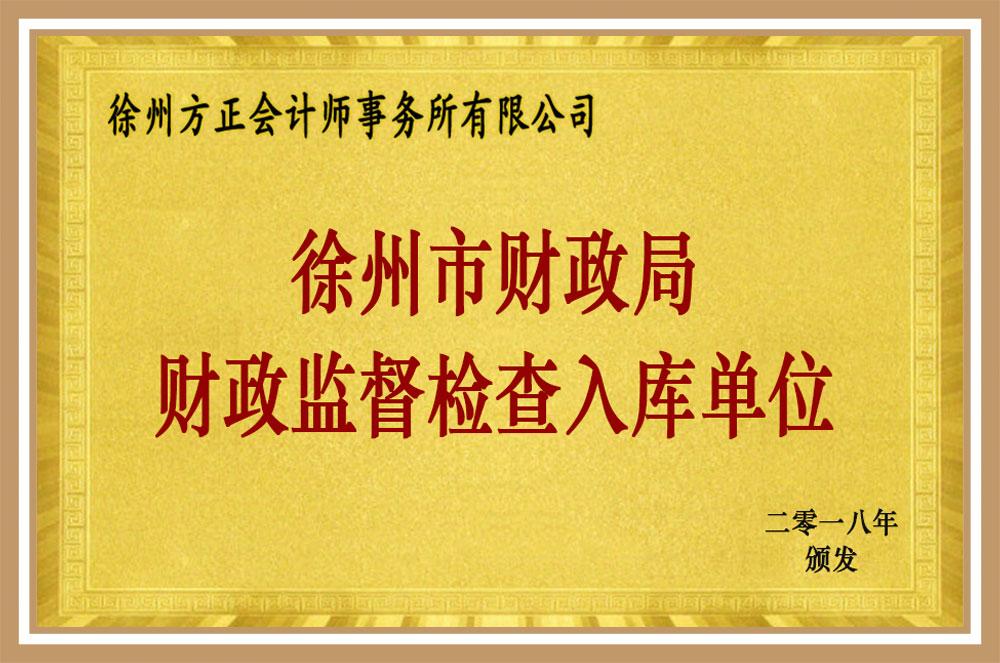 徐州市財政局財政監督檢查入庫單位
