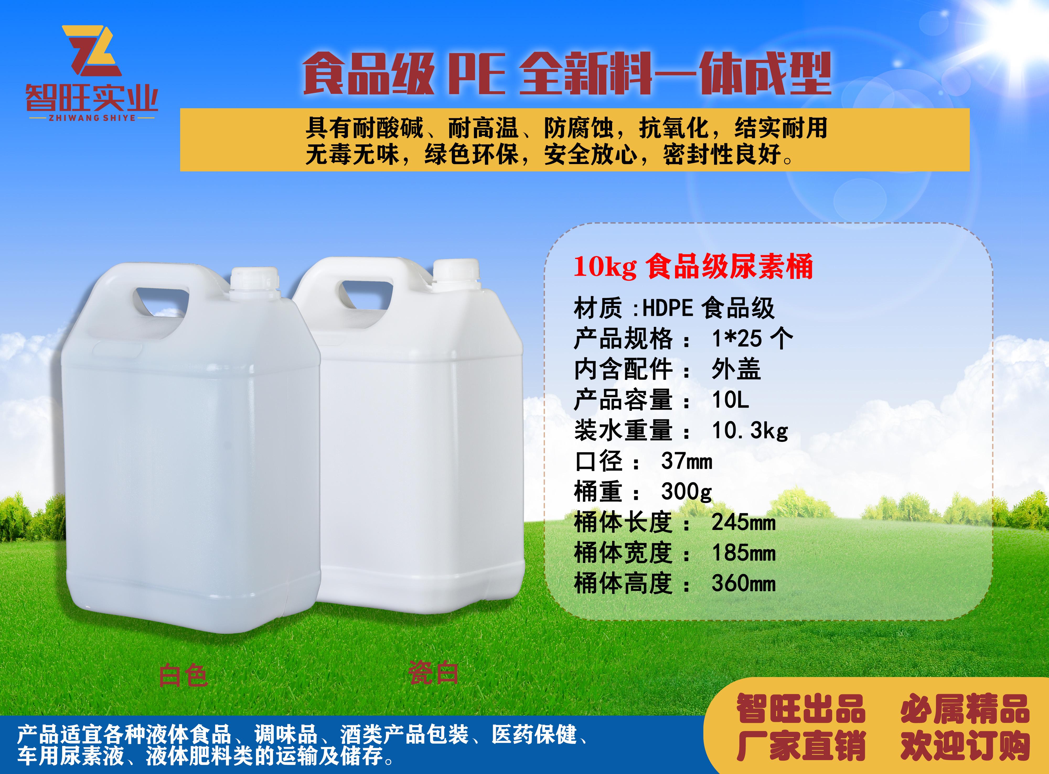 10kg食品級尿素桶