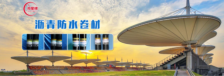 高分子防水卷材-上海月星防水-防水材料厂家-沥青防水卷材