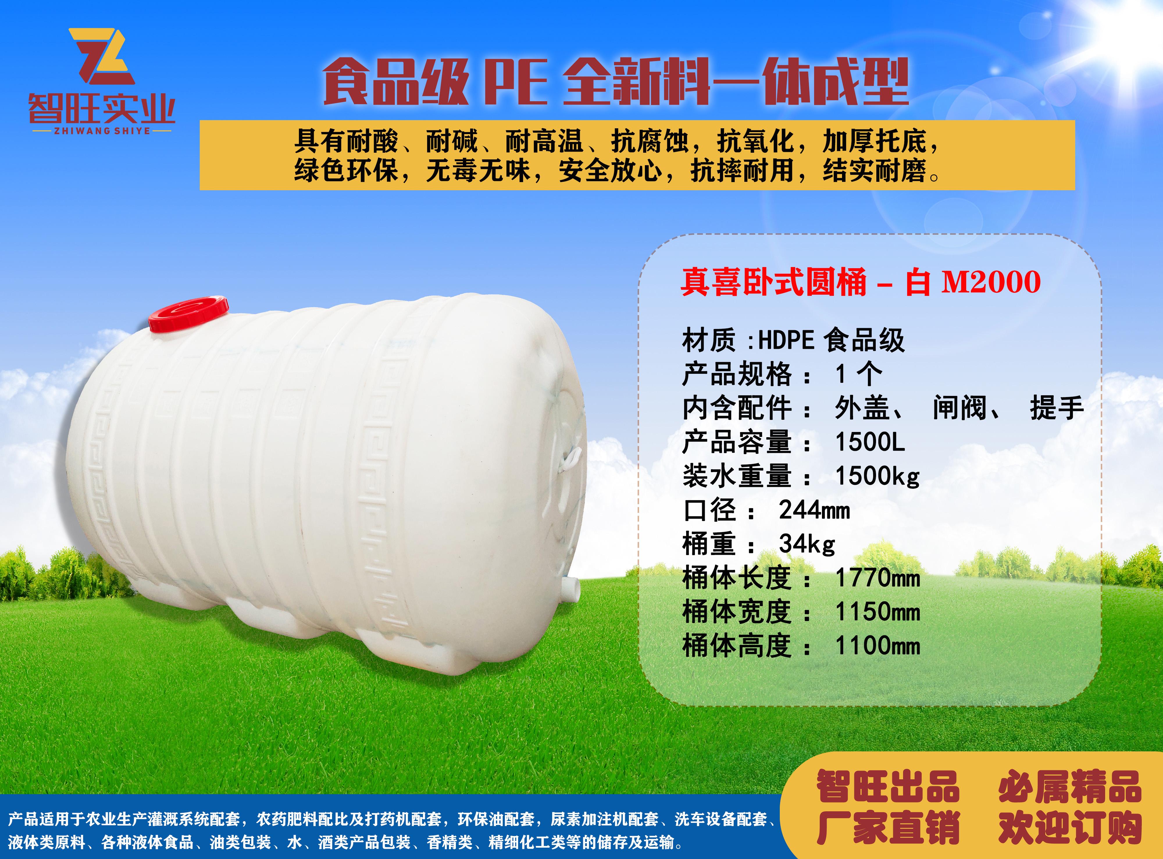真喜臥式圓桶-白M2000
