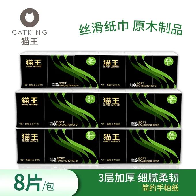 简约6包手帕纸(三层)(MSP11-6)