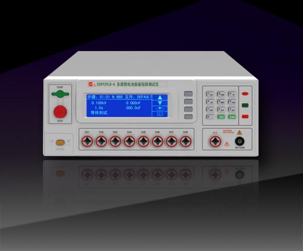 多路電池極板短路測試儀CS9929LB-A