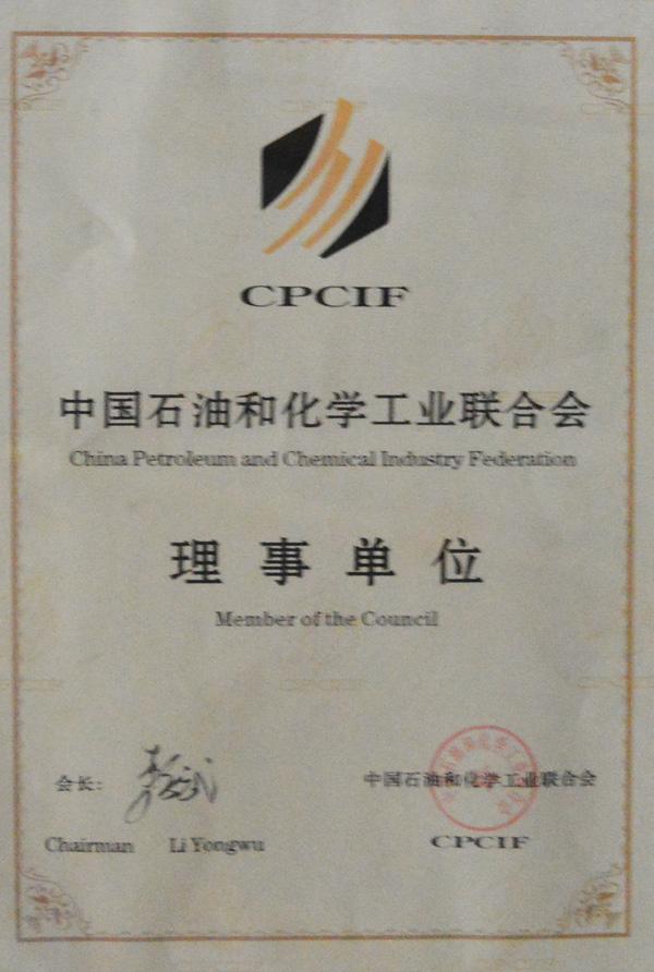 中國石油和化學工業聯合會理事單位