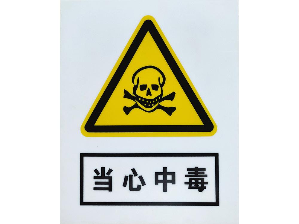 PVC標識