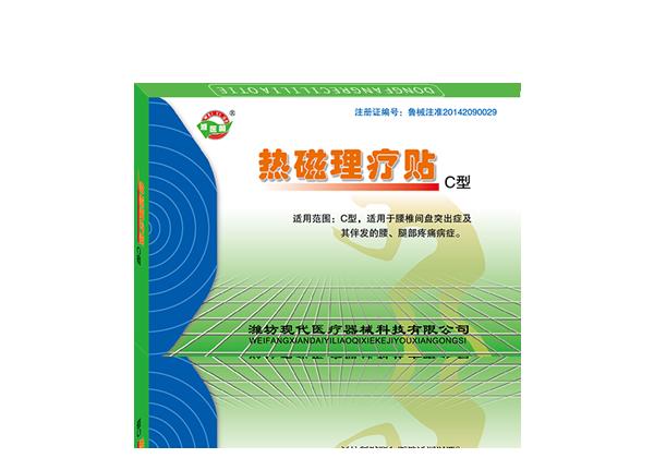 熱磁理療貼C型