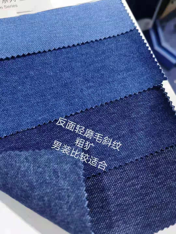 WFIR71437RT  靛蓝发热磨毛斜纹  145-150cm  370g