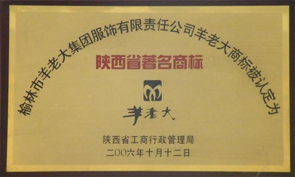 陜西省著名商標