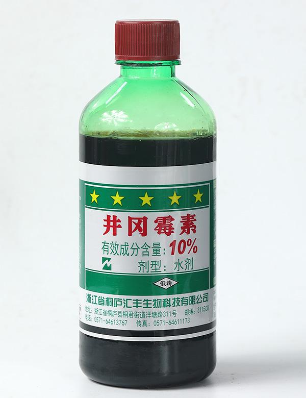 10%井岡黴素水劑