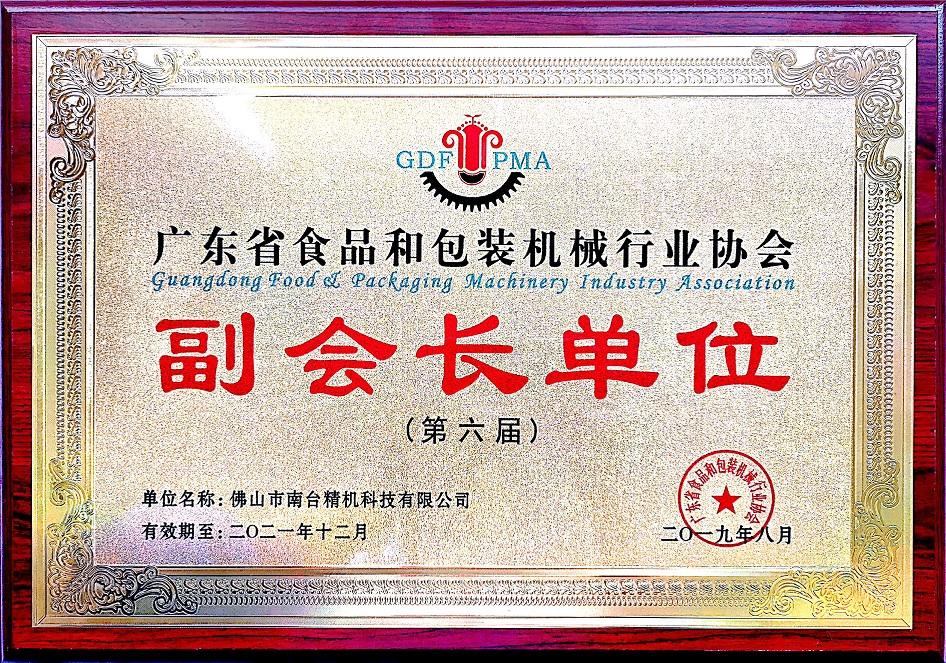 祝贺南台公司荣获省包装机械行业协会副会长单位