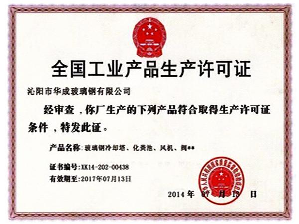 全供工业产品生产许可证