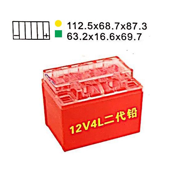 12V4L 二代鉛
