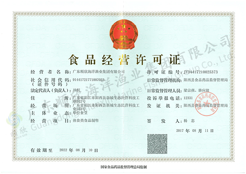 Food business license