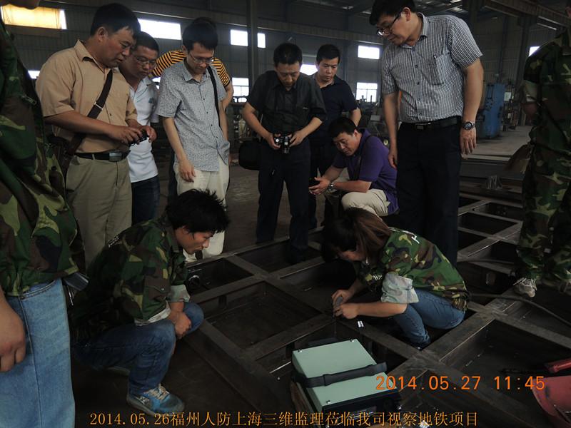 2014.05.26-福州人防上海三維監理視察