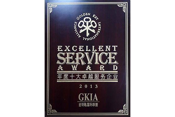 2013年度十大卓越服务企业——家园国际酒店