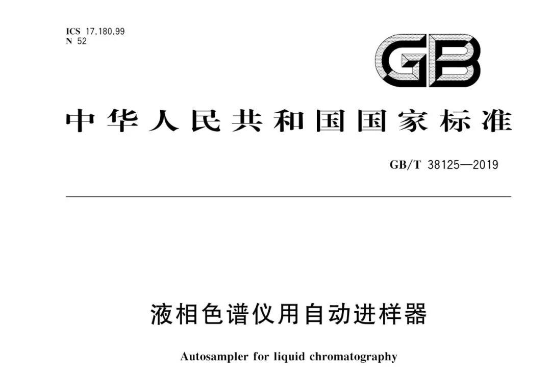 GB/T 38125-2019《液相色谱仪用自动进样器》发布,2020年2月1日实施!