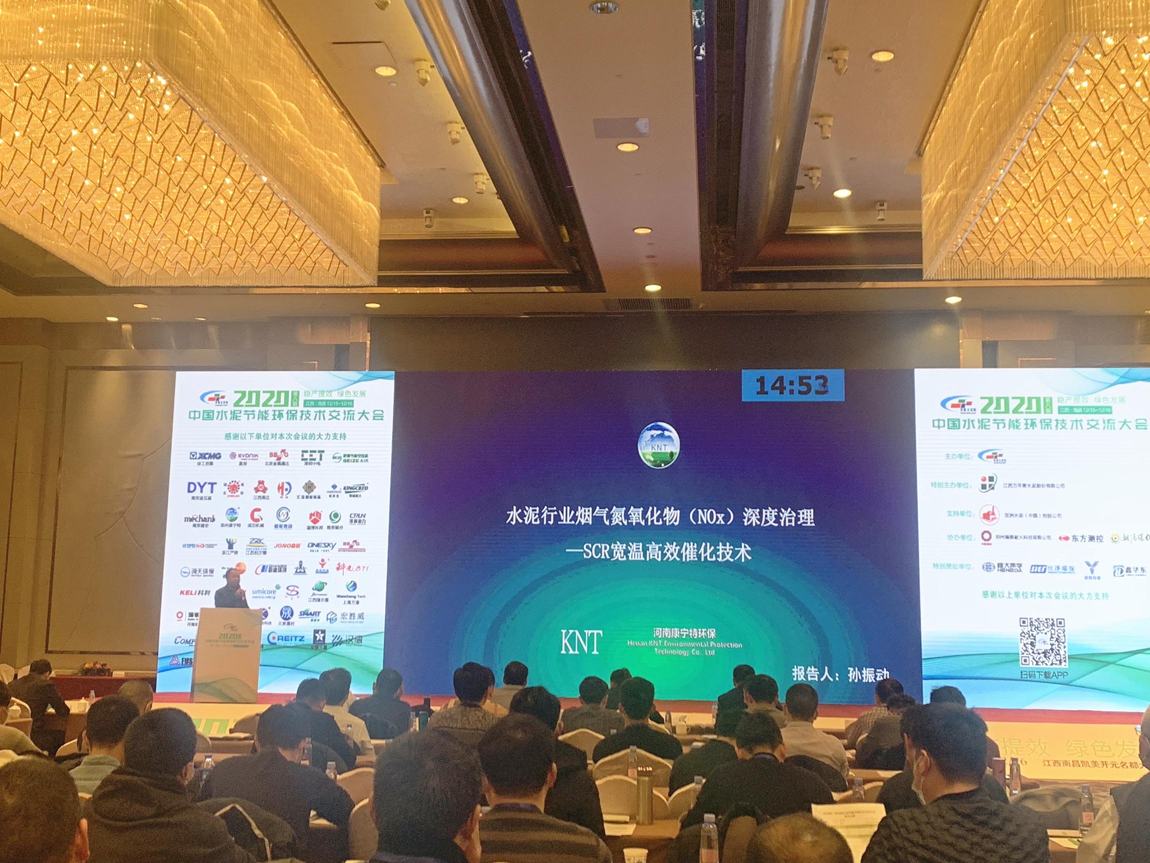 康宁特环保集团应邀参加2020第八届中国水泥节能环保技术交流大会