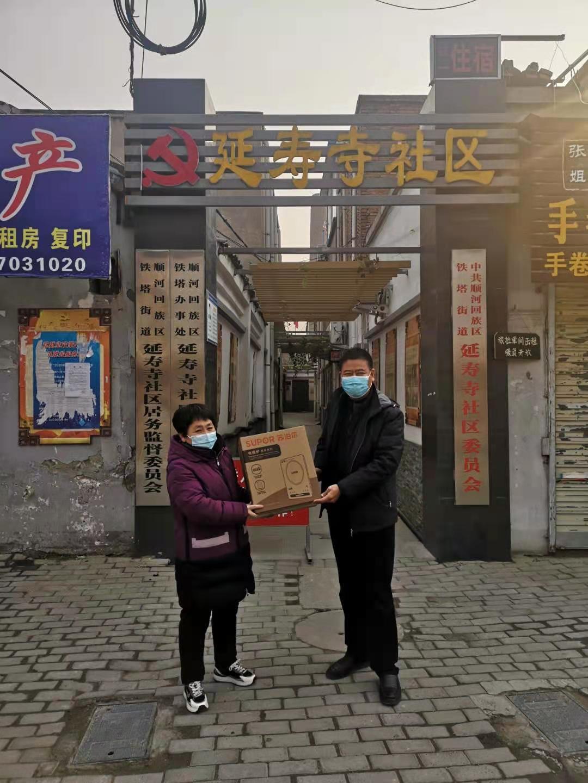 森海集團黨支部慰問社區防疫工作者,助力疫情防控