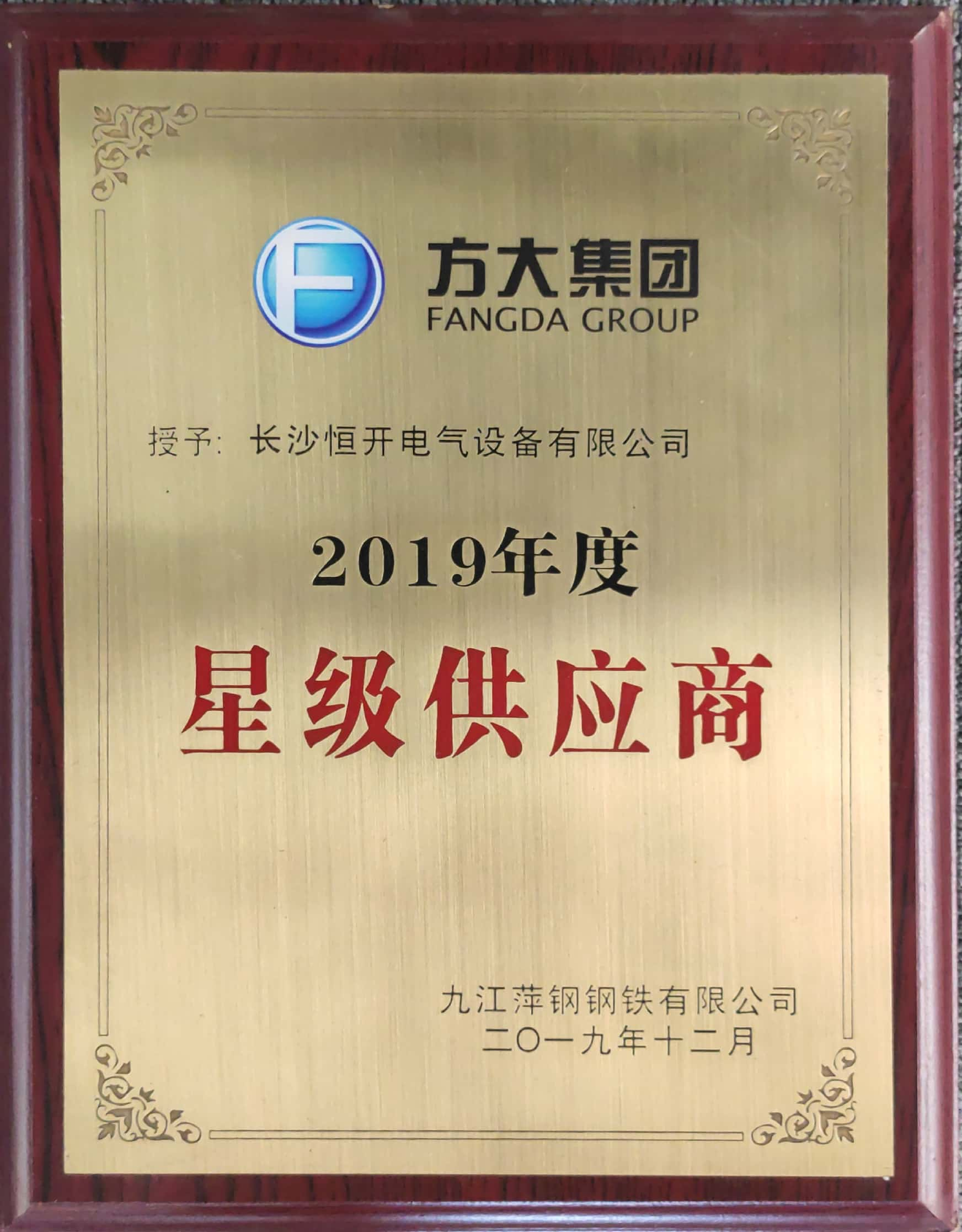 方大集团:2019年度星级供应商