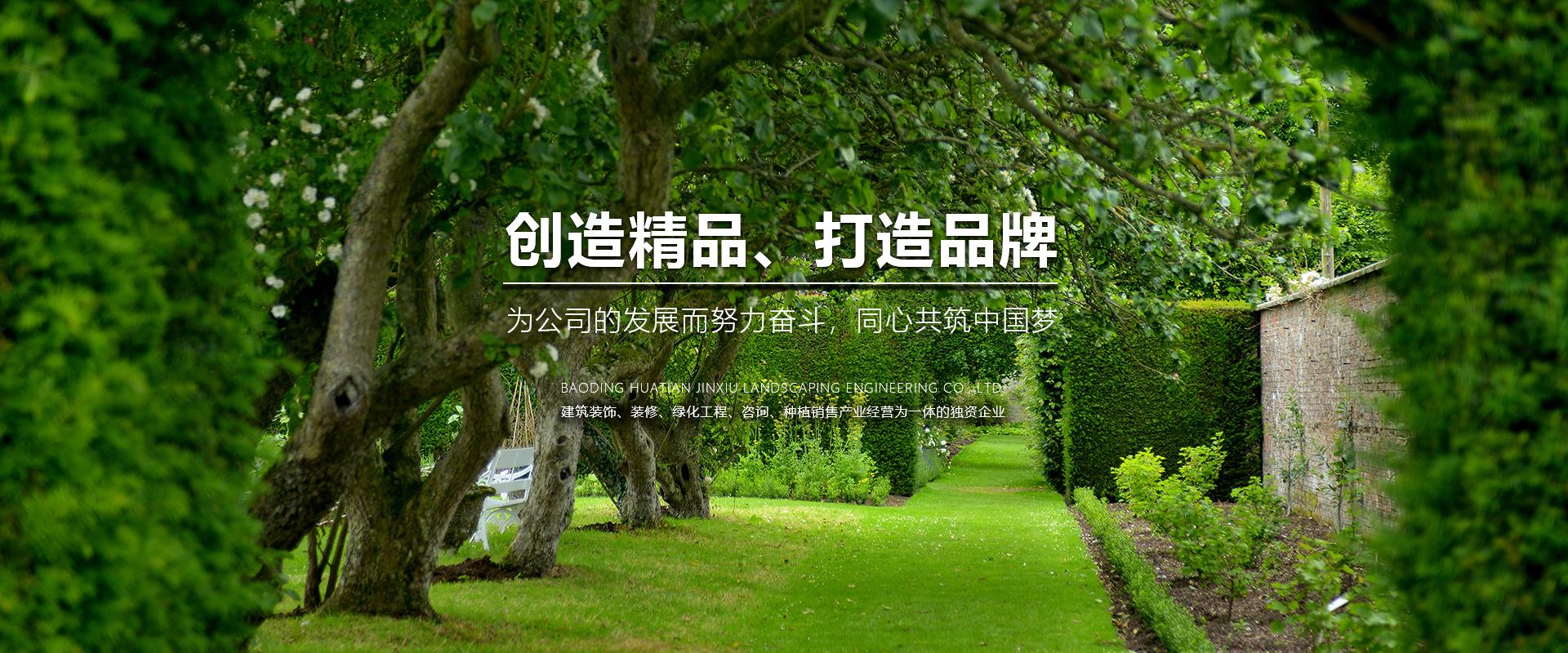保定華天錦繡園林綠化工程有限公司