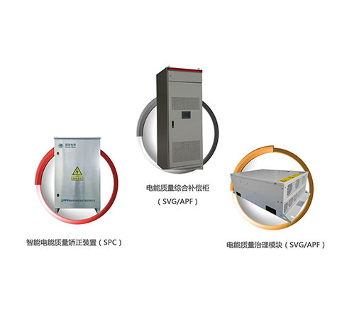 電能質量治理系列
