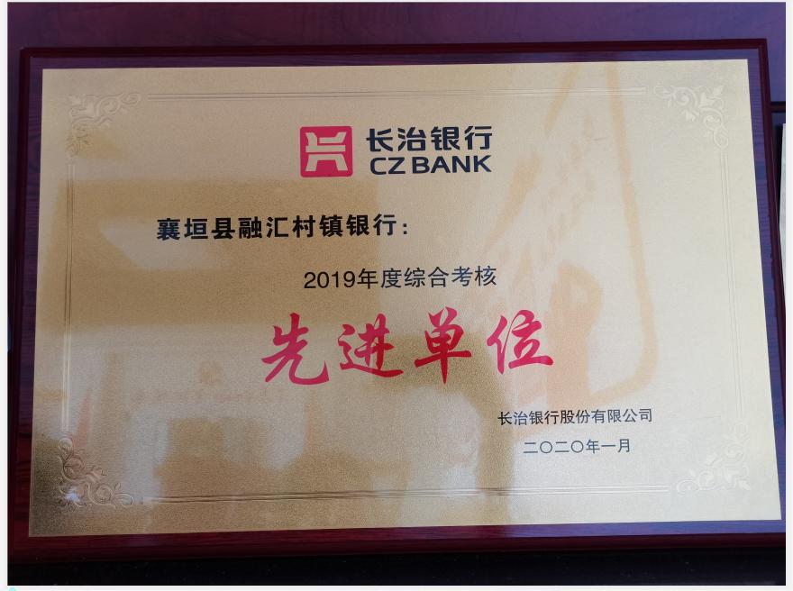 2020年1月 榮獲2019年度綜合考核先進單位