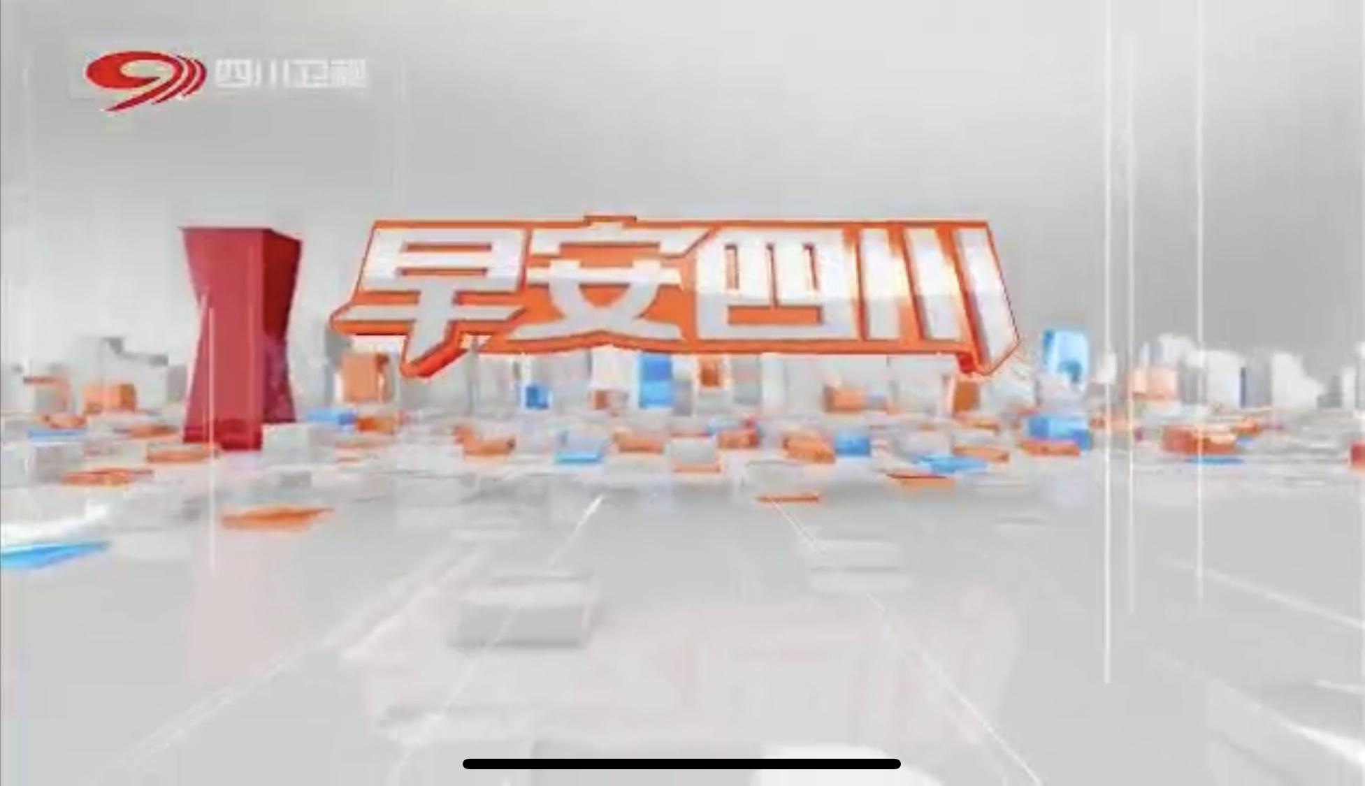 """""""健康中国 四川智造"""" 精准防控系列解决计划宣布会在蓉举行"""