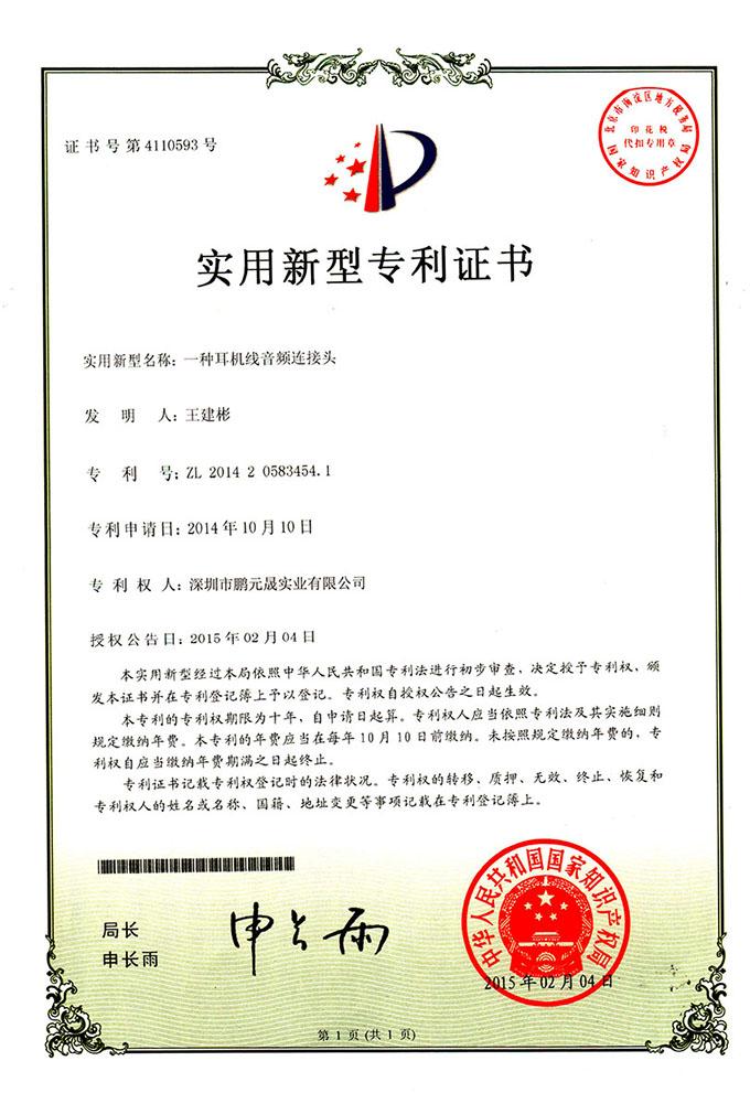 耳機線音頻連接頭專利證書
