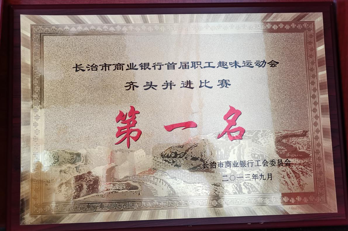2013年9月 榮獲長治市商業銀行首屆職工趣味運動會齊頭并進比賽第一名