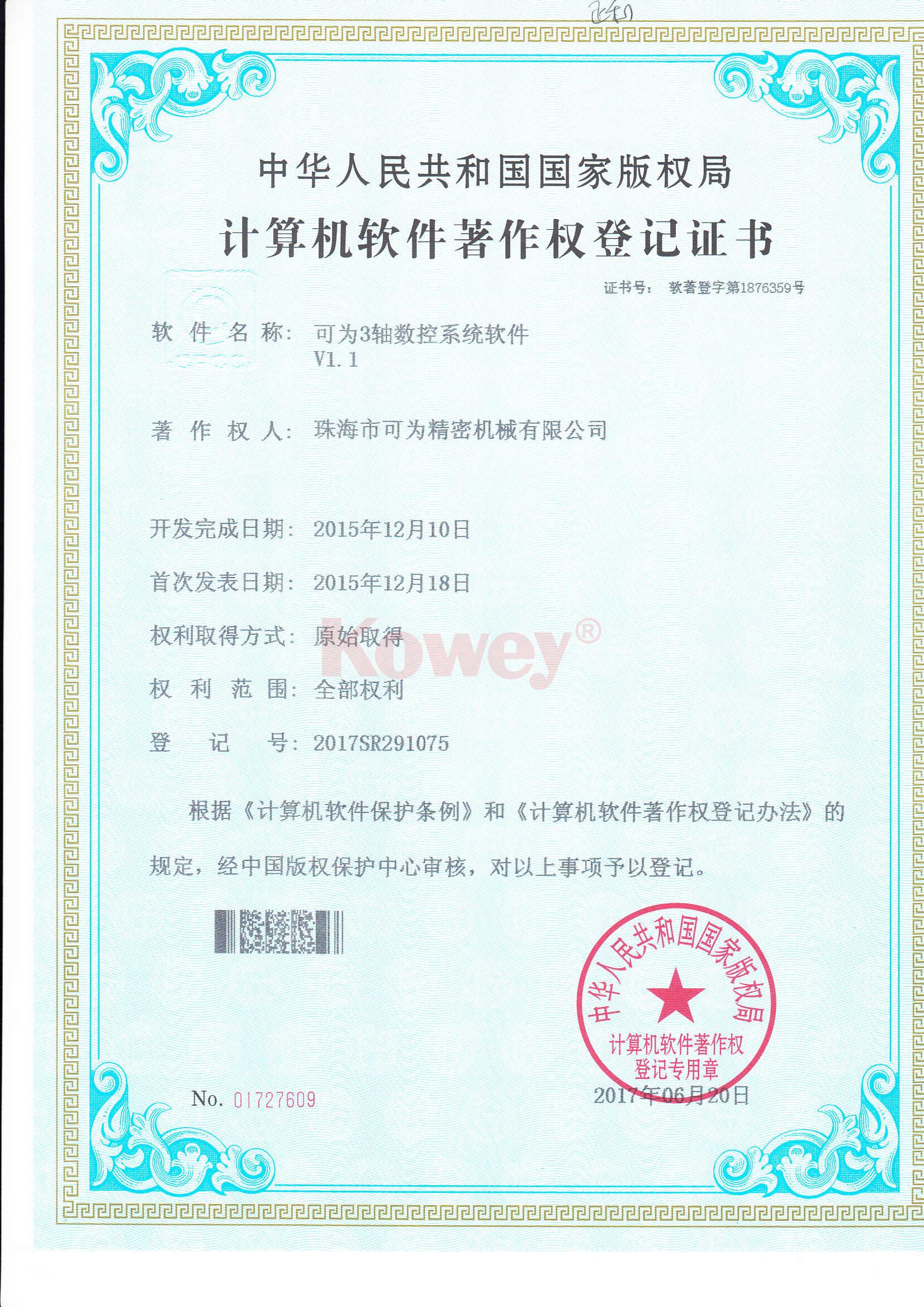 软件著作权证书-可为3轴数控系统软件