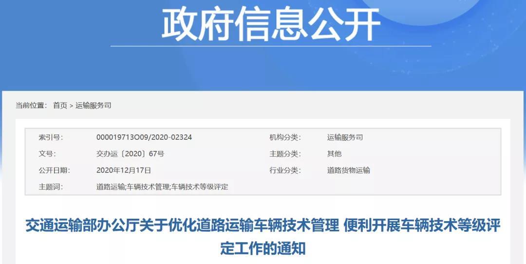 """4月新政大盤點!貨車""""三檢合一""""、駕照最高可減6分、限時通行4月1日起處罰"""