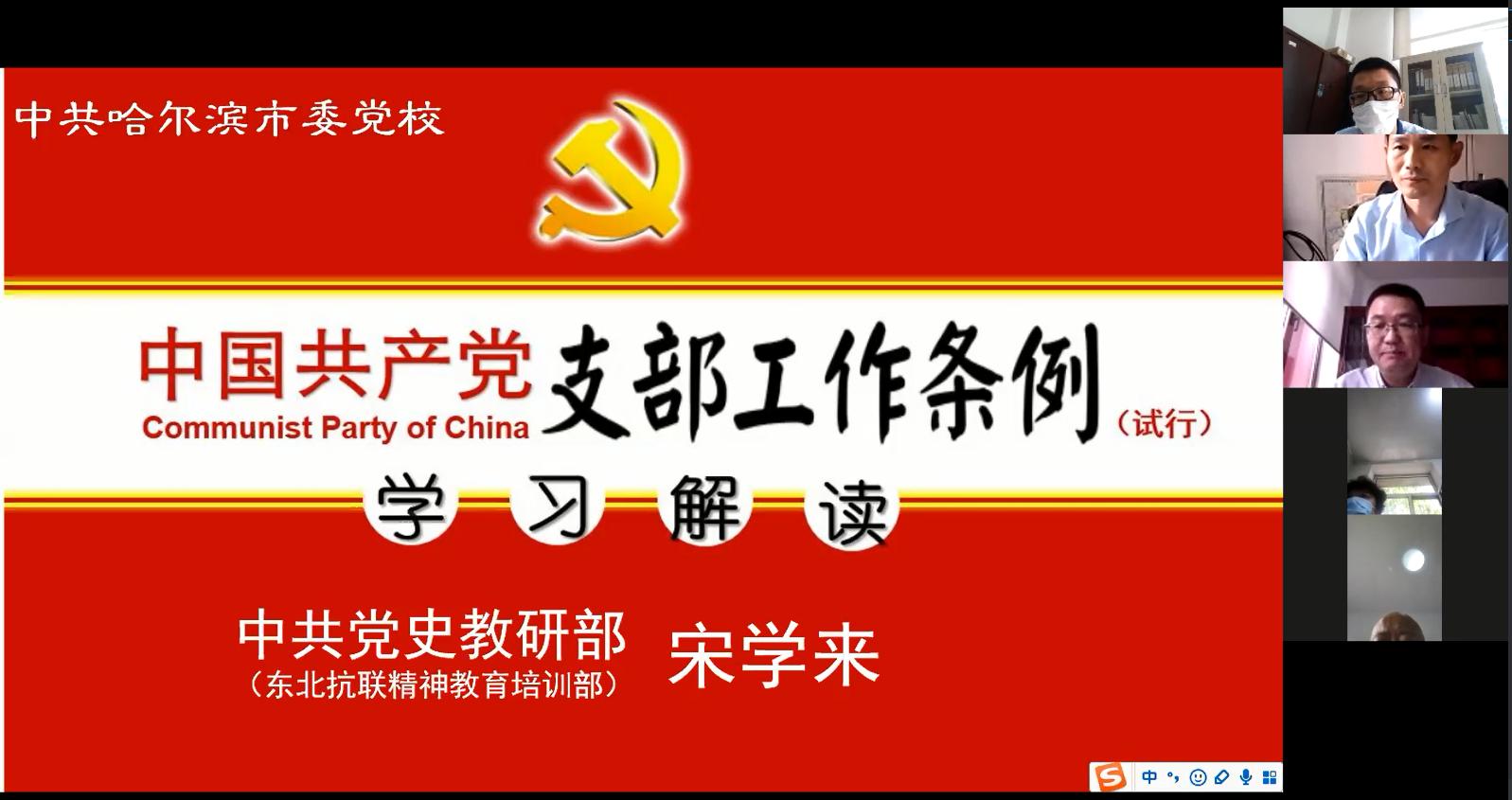 集團黨委舉行學習貫徹《中國共產黨支部工作條例(試行)》專題培訓