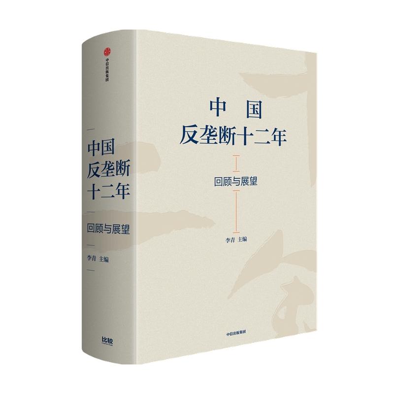 中國反壟斷十二年:回顧與展望