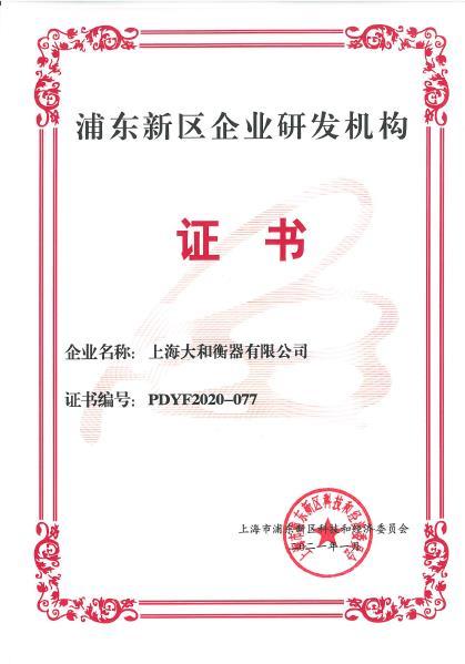 喜讯|上海大和获批浦东新区企业研发机构