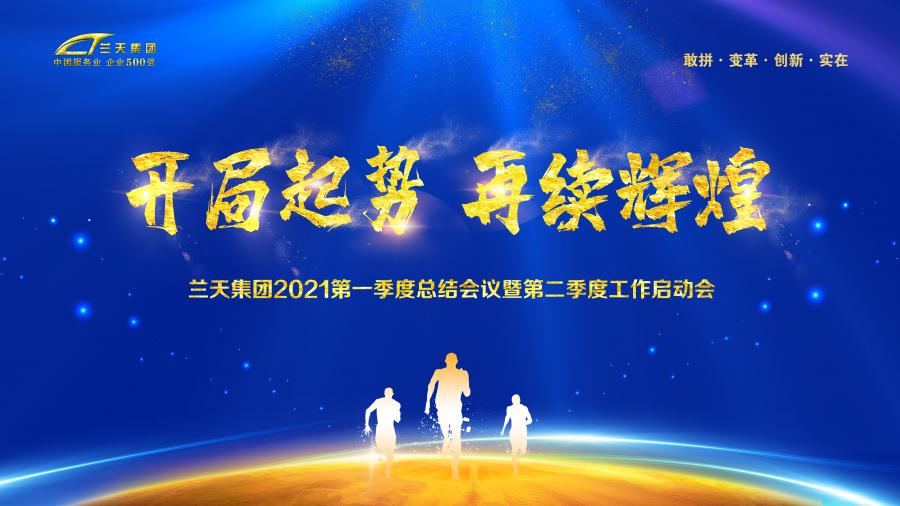开局起势,再续辉煌——兰天集团2021年第一季度会议在长沙河西汽车城隆重召开