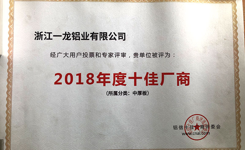 2018年度十佳廠商