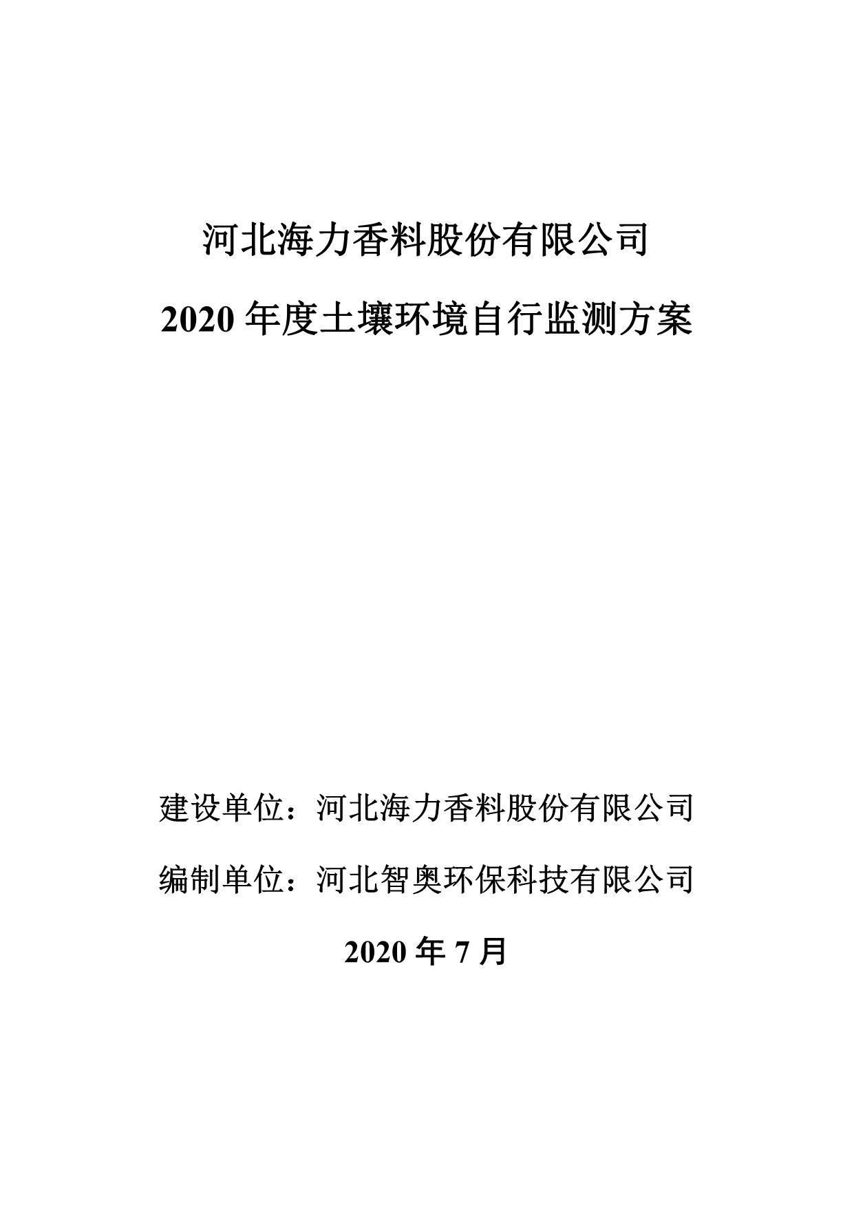 2020年土壤自行監測方案