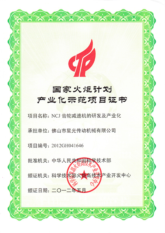Certificate of national torch program industrialization demonstration project