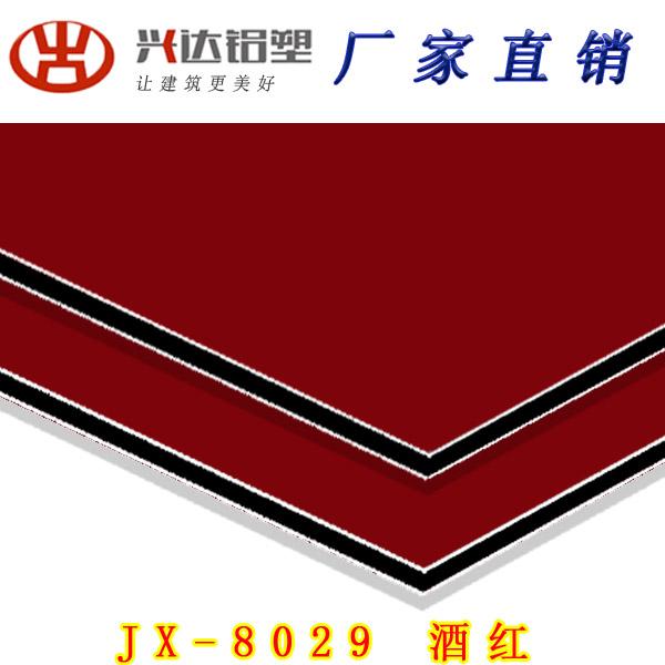 JX-8029 酒紅