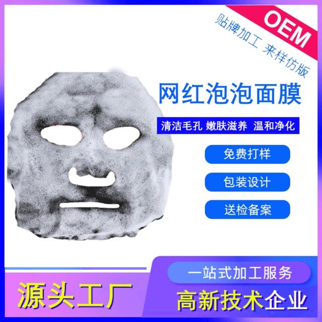 抖音網絡爆款泡泡面膜oem 清潔毛孔補水氨基酸活氧面膜代加工定制