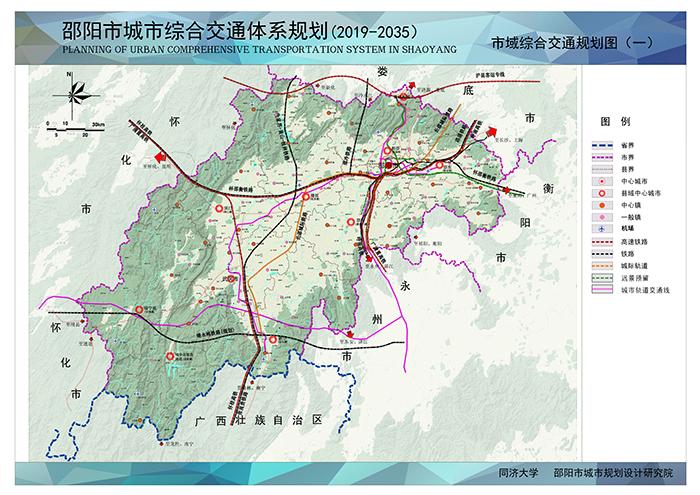 邵陽市綜合交通規劃
