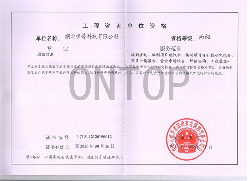 工程咨詢單位資格證書(副本)