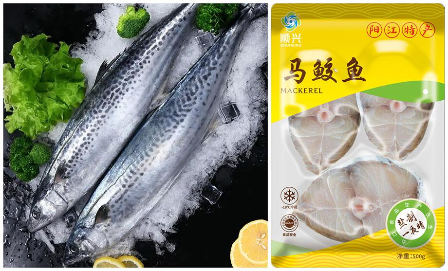 馬鮫魚(鹽制)