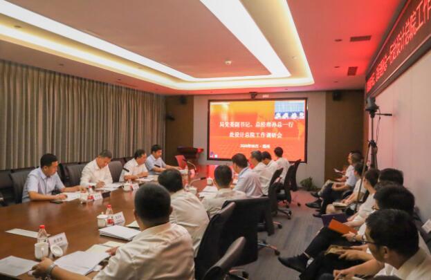 中建七局党委副书记、总经理孙晓惠赴设计总院开展调研
