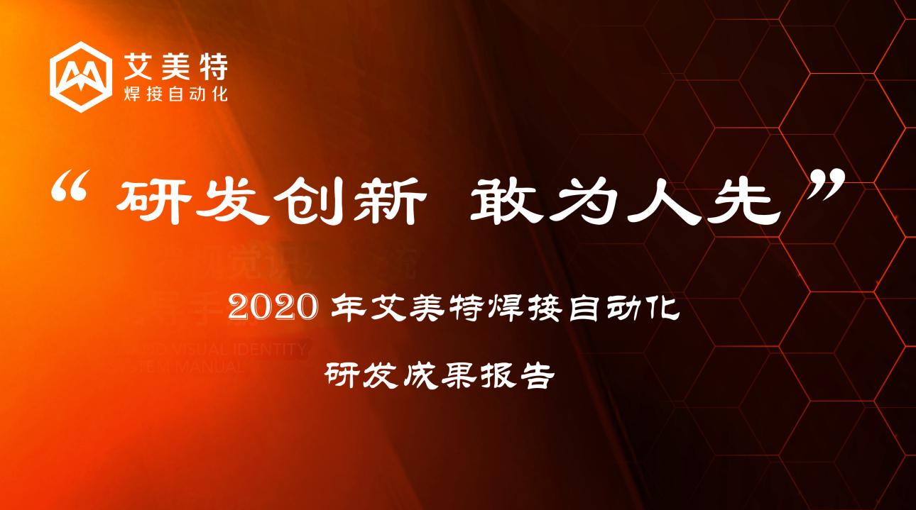2020年艾美特焊接自动化研发成果报告