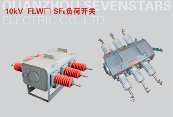 10kV FLW口SF6負荷開關