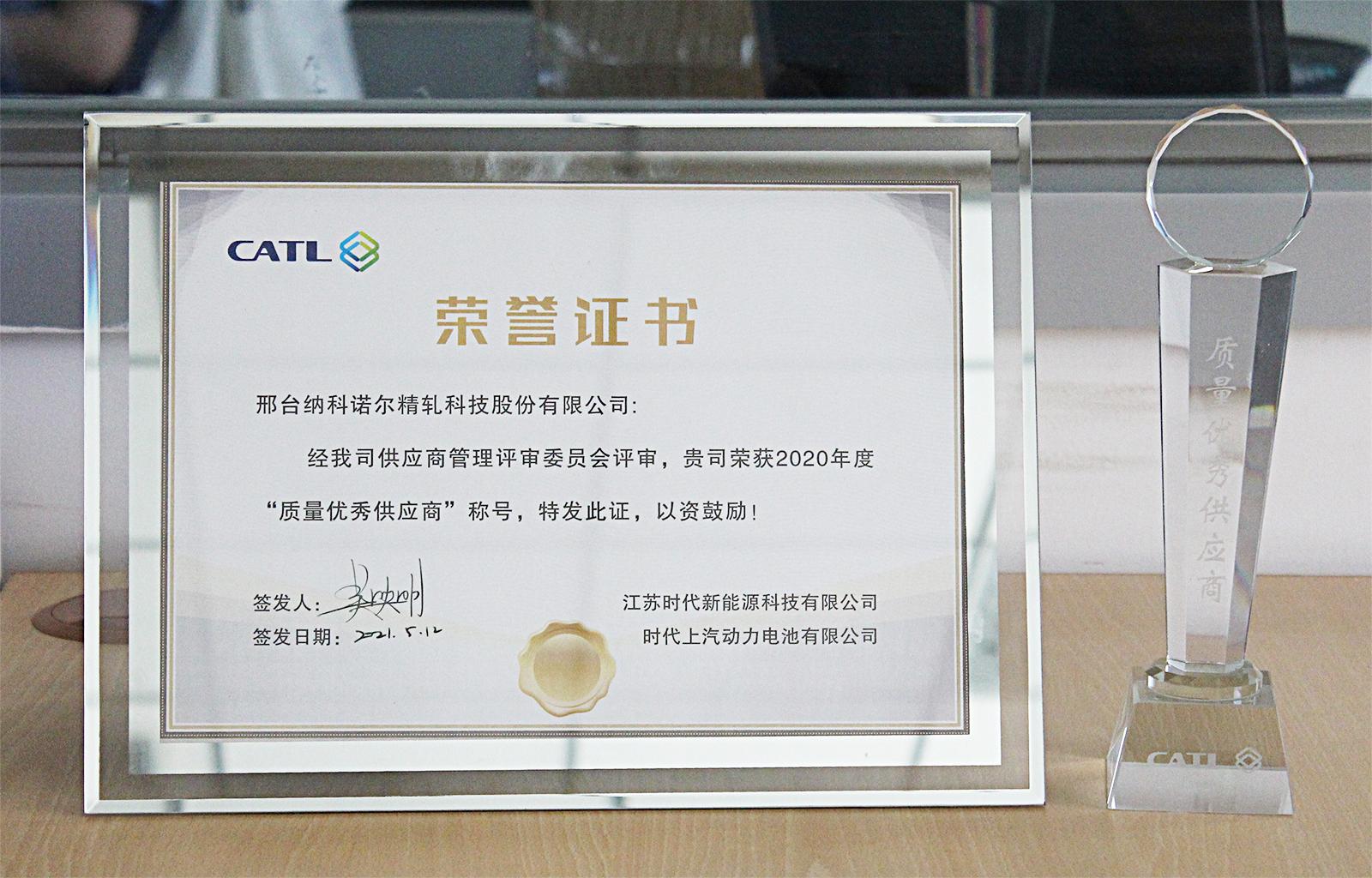 """纳科诺尔荣获CATL 2020年度""""质量优秀供应商"""""""
