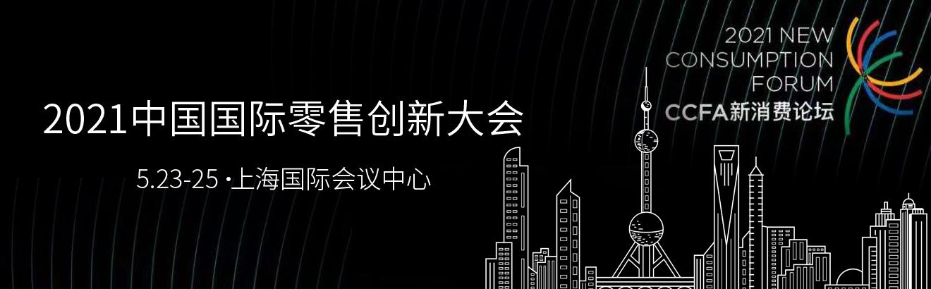 2021中國國際零售創新大會