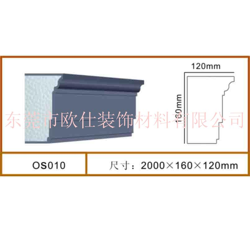 eps構件線條廠家OS010
